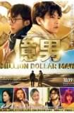 Million Dollar Man 2018