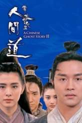 A Chinese Ghost Story II 1990