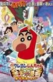 クレヨンしんちゃん ちょー嵐を呼ぶ金矛の勇者 2008