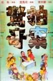 拍案驚奇 1975