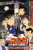 Detective Conan: The Fourteenth Target 1998