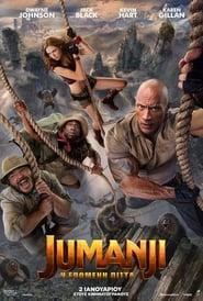 Jumanji: Η Επόμενη Πίστα