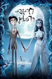 חתונת הרפאים