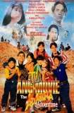 Ang TV Movie: The Adarna Adventure 1996