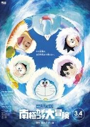 Doraemon y la gran aventura en la Antártida