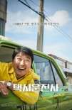 택시운전사 (2017)