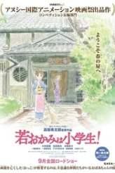 Wakaokami wa Shougakusei! Movie 2018