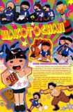Makoto-chan 1980