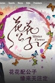 Mister Flower