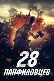 Los 28 hombres de Panfilov