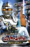 The Legend of Space Sheriff Gavan 2012