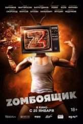 Zомбоящик 2018