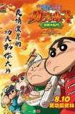 Crayon Shin-chan: Burst Serving! Kung Fu Boys ~Ramen Rebellion~ 2018