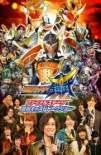 Kamen Rider Gaim: Final Stage 2014