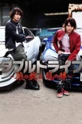 Double Drive: Ryuu no Kizuna 2018