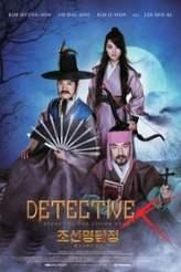 Detective K: Secret of the Living Dead 2018