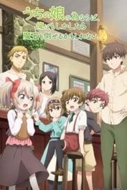 Uchi no Ko no Tame naraba, Ore wa Moshikashitara Maou mo Taoseru kamo Shirenai.: Temporada 1