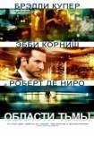 Области тьмы 2011