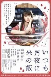 Itsumo Tsukiyo ni Kome no Meshi 2018