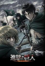 Shingeki no Kyojin: Temporada 1