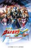 Ultraman X the Movie: Here Comes! Our Ultraman 2016