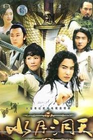 Shui yue dong tian