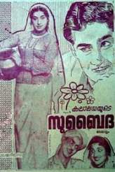 Subaidha 1965