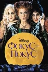 Фокус Покус 1993