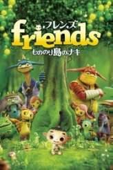 Friends: Naki on Monster Island 2011