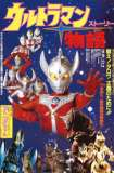 Ultraman Story 1984