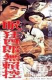 Nemuri Kyôshirô burai hikae 1956