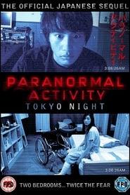 poster Paranormal Activity: Tokyo Night