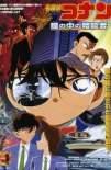 名探偵コナン 瞳の中の暗殺者 (2000)