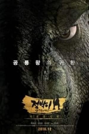Portada Dino King 3D: Journey to Fire Mountain