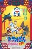Doraemon: The Record of Nobita's Parallel Journey to the West 1988