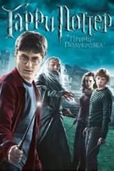Гарри Поттер и Принц-полукровка 2009