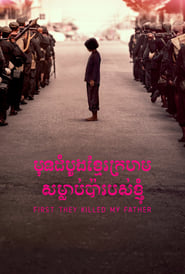 First They Killed My Father Kino Film TV