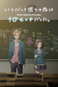 Itsudatte Bokura no Koi wa 10 cm Datta: Temporada 1