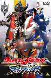 Ultraman Mebius Side Story: Armored Darkness - STAGE II: The Immortal Wicked Armor 2008