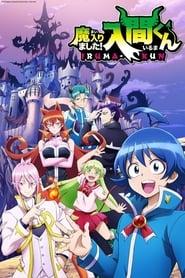 Mairimashita! Iruma-kun: Temporada 1
