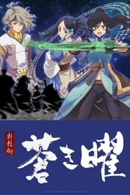 Ken En Ken: Aoki Kagayaki: Temporada 1