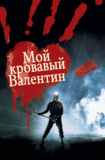 Мой кровавый Валентин 2009