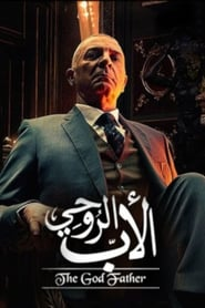 The God Father
