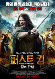 Ver The Gaelic King (2017) Online Gratis