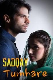 Sadqay Tumhare