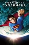 Возвращение Супермена 2006