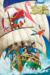 Doraemon the Movie: Nobita's Treasure Island 2018