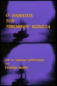The Death of Timotheos Konstas