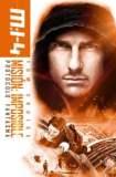 Misión: Imposible - Protocolo Fantasma 2011