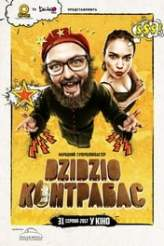 Dzidzio Контрабас 2017